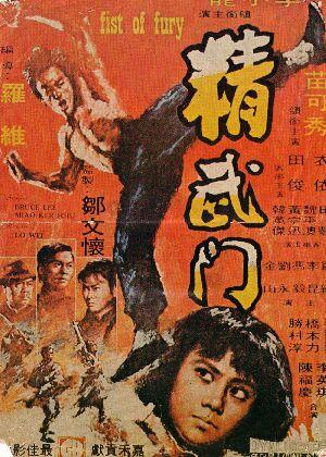 poster-jinwu-p.jpg