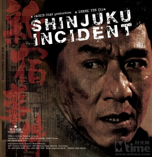 shinjuku_incident_affiche