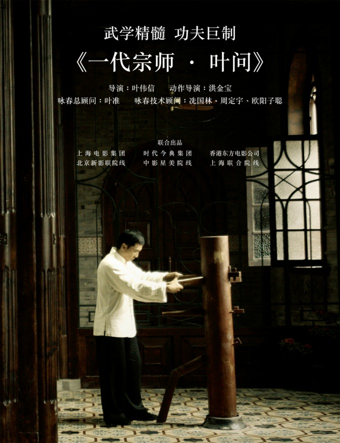 ip-man-movie-poster-chinese