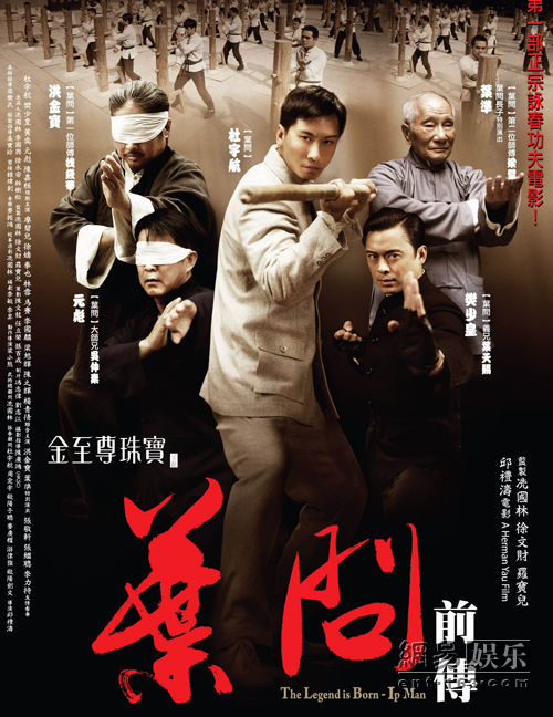 Ip Man: The Legend is Born (2010) – Sucio Tatami