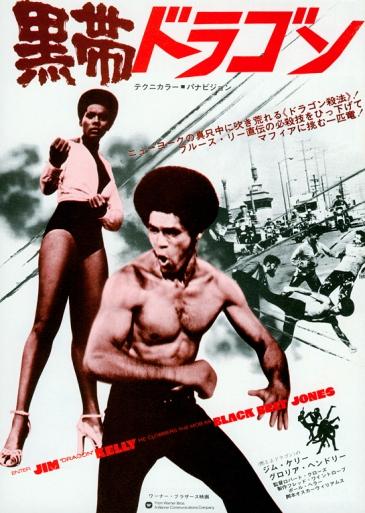 black_belt_jones_poster
