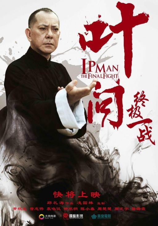Ip_Man_The_Final_Fight-388752554-large