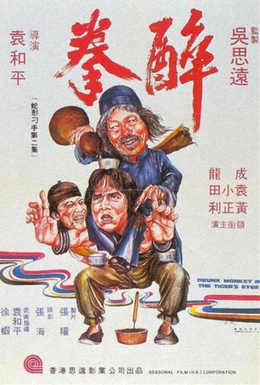 drunken-master-poster