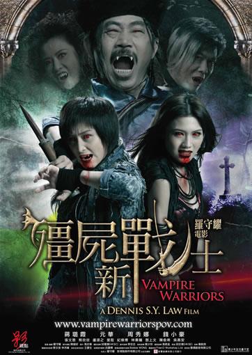 VampireWarriors+2010-1-b