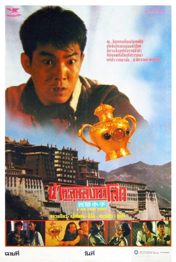 A kid From Tibet