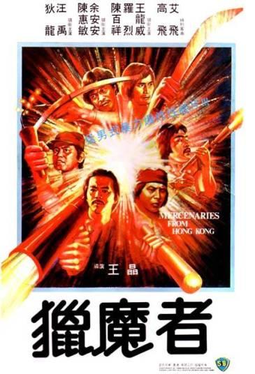 mecenariesfromhongkong_dvd