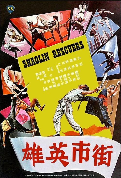 ShaolinRescuers_GoldenSwallow_SC36