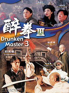 220px-drunkenmasteriii