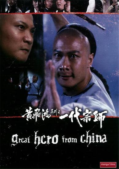 great-hero-from-china-el-gran-heroe-de-china-5649-1