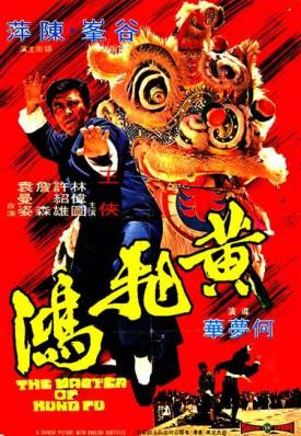 master-of-kung-fu-poster_ba1ad37bb82e5ef9bb3dee85c940fbb1