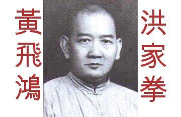 wongfeihung3